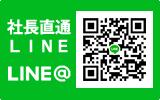 社長直通LINE LINE@
