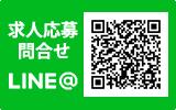 求人応募問合せLINE LINE@