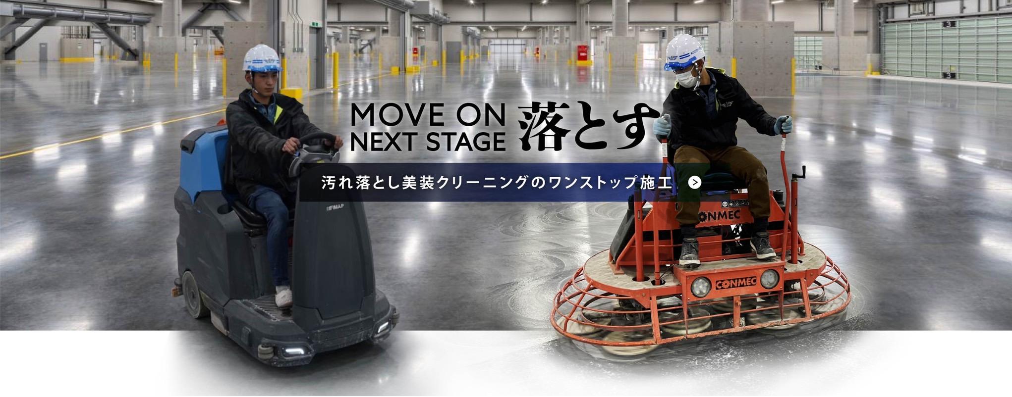 東京 埼玉 千葉 神奈川のコンクリート 床 工事や土間工事はフロア ...